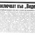 Figura 6 Il quotidiano bulgaro 24 Chasa in data 26 aprile 1995 titola Gli italiani ci introducono nella rete telematica Video On Line